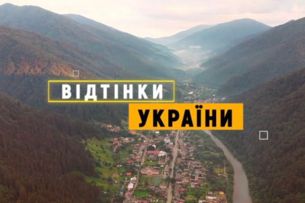 «Відтінки України» — всеукраїнська прем'єра на Суспільному